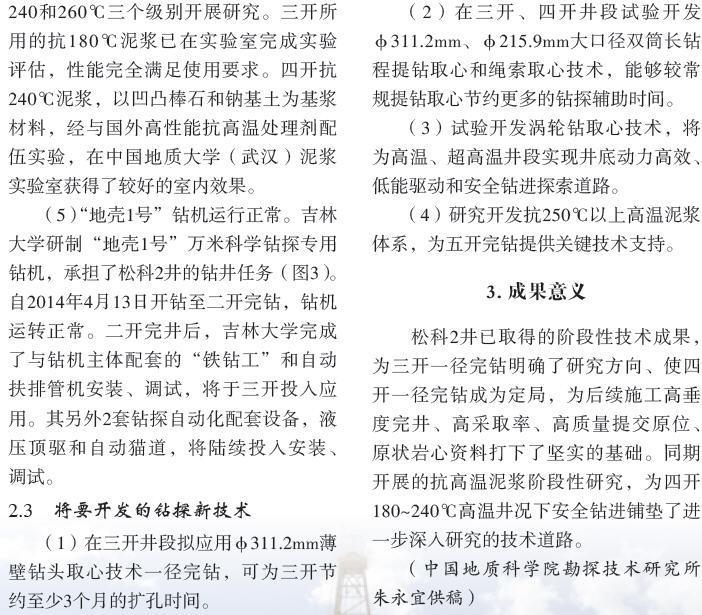 [中国地质调查局]松辽盆地白垩纪陆相沉积取样获得阶段性成果